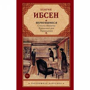 """Книга""""ВЕРНУВШИЕСЯ""""(Ибсен Г.)"""