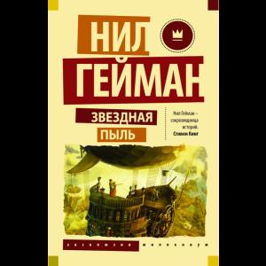 """Книга""""ЗВЕЗДНАЯ ПЫЛЬ""""(Шедевры)"""
