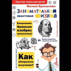 """Книга""""ЗАНИМАТЕЛЬНАЯ КВАНТОВАЯ ФИЗИКА"""""""