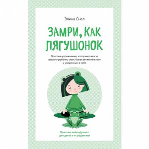 """Книга""""ЗАМРИ"""