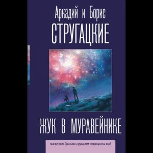 """Книга """"ЖУК В МУРАВЕЙНИКЕ"""" (лучшее)"""