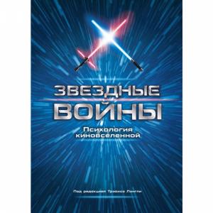 """Книга""""ЗВЕЗДНЫЕ ВОЙНЫ""""(Псих.киновселен.)"""