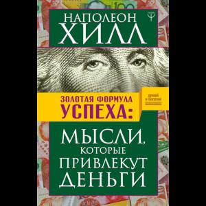 """Книга""""ЗОЛОТАЯ ФОРМУЛА УСПЕХА""""(Хилл Н.)"""