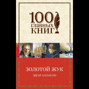 """Книга""""ЗОЛОТОЙ ЖУК!"""""""