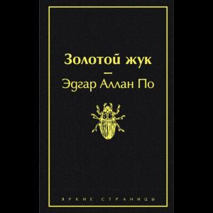 """Книга""""ЗОЛОТОЙ ЖУК""""(По Э.А.)"""
