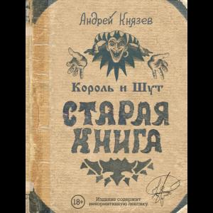 "Книга""ЗВЁДНЫЕ ВЕКА""(Король и шут)"