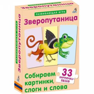 """Книга""""ЗВЕРОПУТАНИЦА"""""""