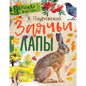 """Книга""""ЗАЯЧЬИ ЛАПЫ""""(Паустовский К.Г.)"""
