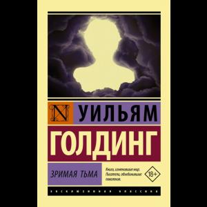 "Книга""ЗРИМАЯ ТЬМА"""