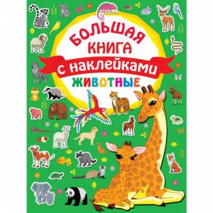 "Книга""ЖИВОТНЫЕ""(с накл."