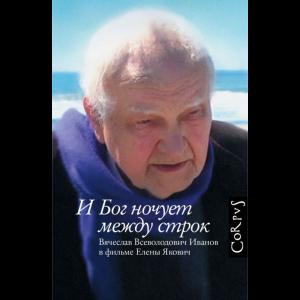 "Книга""И БОГ НОЧУЕТ МЕЖДУ СТРОК"""