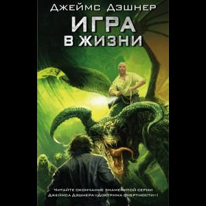 """Книга""""ИГРА В ЖИЗНИ"""""""