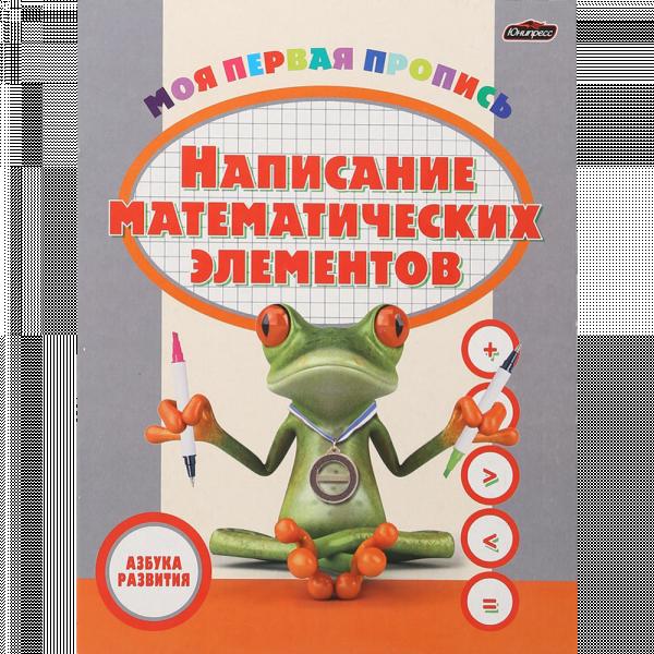 """Пропись""""АЗБУКА РАЗВИТИЯ""""(Написан элемен)"""