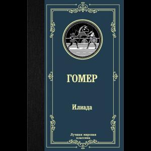 """Книга""""ИЛИАДА""""(Гомер)"""