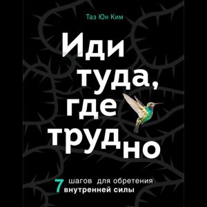 """Книга""""ИДИ ТУДА"""