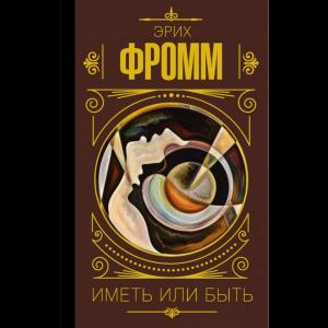 """Книга""""ИМЕТЬ ИЛИ БЫТЬ""""(Фромм Э."""