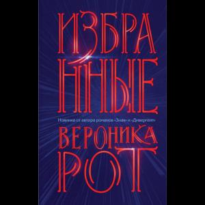 """Книга""""ИЗБРАННЫЕ""""(Рот В.)"""