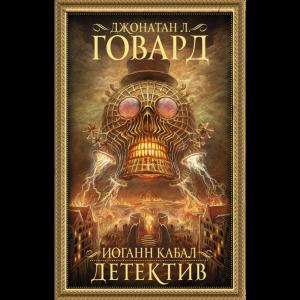 """Книга""""ИОГАНН КАБАЛ"""