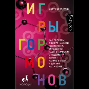 """Книга""""ИГРЫ ГОРМОНОВ""""(Хейзелтон М.)"""