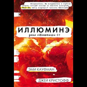 """Книга""""ИЛЛЮМИНЭ""""(Кауфман Э."""