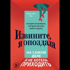 """Книга""""ИЗВИНИТЕ"""