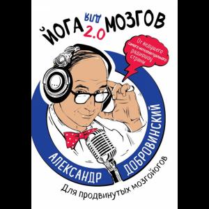 "Книга""ЙОГА ДЛЯ МОЗГОВ"""