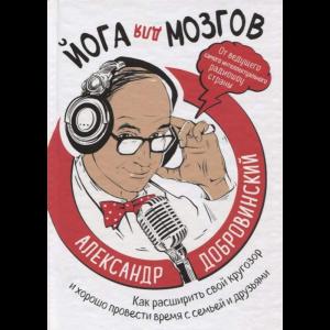 """Книга""""ЙОГА Д/МОЗГОВ""""(как расш.свой круг)"""
