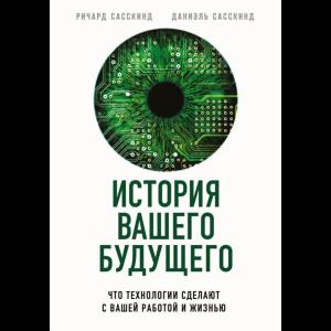 """Книга """"ИСТОРИЯ ВАШЕГО БУДУЩЕГО"""""""