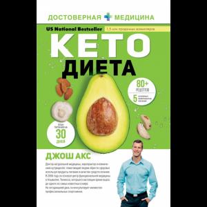 """Книга""""ДОСТОВЕРНАЯ МЕДИЦИНА"""""""
