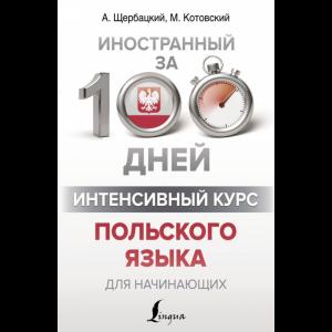 """Книга""""ИНТЕНСИВНЫЙ КУРС ПОЛЬС.ЯЗ.Д/НАЧ."""""""