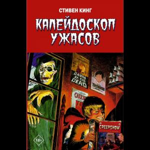 """Книга""""КАЛЕЙДОСКОП УЖАСОВ"""""""