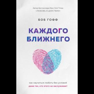"""Книга""""КАК НАУЧ.ЛЮБ.БЕЗ УСЛОВИЙ"""" Гофф Б."""