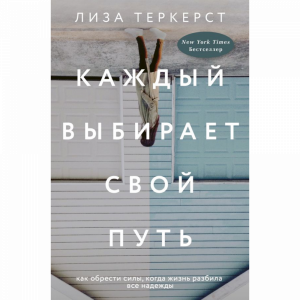 """Книга""""КАЖДЫЙ ВЫБИРАЕТ СВОЙ ПУТЬ"""""""