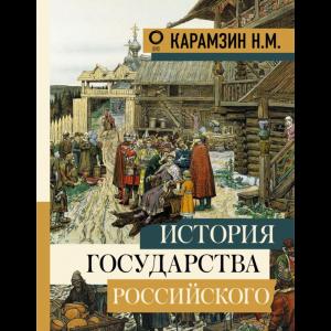 """Книга""""ИСТОРИЯ ГОСУДАРСТВА РОССИЙСК."""""""