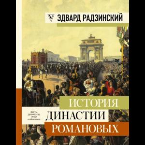"""Книга """"ИСТОРИЯ ДИНАСТИИ РОМАНОВЫХ"""""""