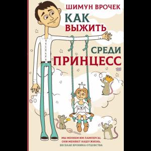"""Книга""""КАК ВЫЖИТЬ СРЕДИ ПРИНЦЕСС"""""""