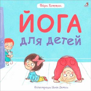 """Книга""""ЙОГА ДЛЯ ДЕТЕЙ"""""""