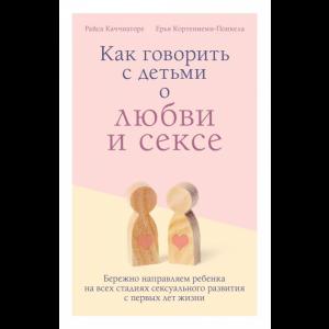 """Книга""""КАК ГОВ. С ДЕТ.О ЛЮБВИ И СЕКСЕ"""""""