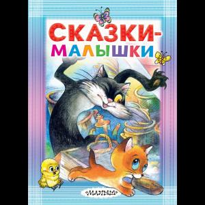"""Книга""""СКАЗКИ-МАЛЫШКИ"""""""