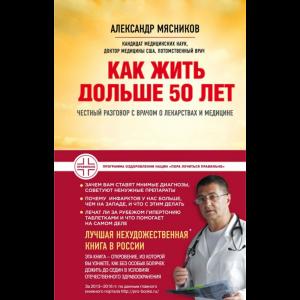 """Книга""""КАК ЖИТЬ ДОЛЬШЕ 50 ЛЕТ"""""""