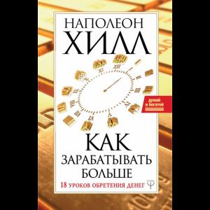 """Книга""""КАК ЗАРАБАТЫВАТЬ БОЛЬШЕ"""""""