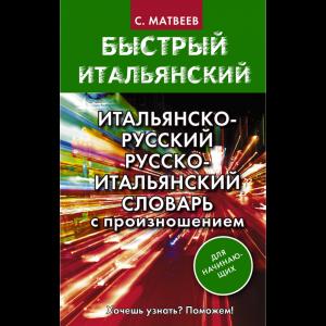 "Книга""ИТАЛ-РУС/РУС-ИТАЛ.СЛОВ.С ПРОИЗН."""