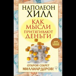 """Книга""""КАК МЫСЛИ ПРИТЯГИВАЮТ ДЕНЬГИ"""""""