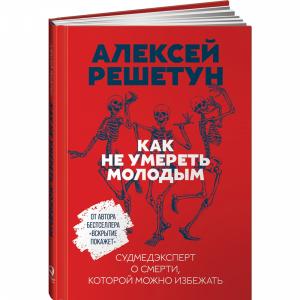 """Книга""""КАК НЕ УМЕРЕТЬ МОЛОДЫМ"""""""
