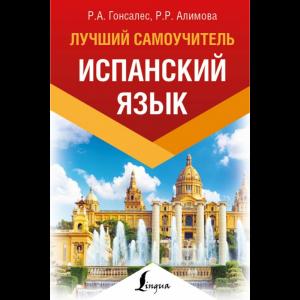 """Книга """"ИСПАНСКИЙ ЯЗЫК""""(Лучший самоучит.)"""