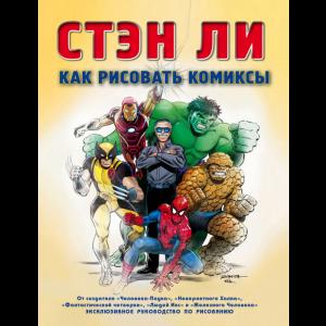 """Книга""""КАК РИСОВАТЬ КОМИКСЫ"""""""