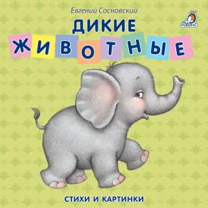 """Книжки-картонки""""ДИКИЕ ЖИВОТНЫЕ"""""""