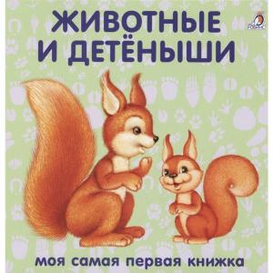 """Книжки-картонки""""ЖИВОТНЫЕ И ДЕТЁНЫШИ"""""""