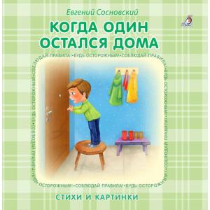 """Книжки-картонки""""КОГДА ОДИН ОСТАЛСЯ ДОМА"""""""