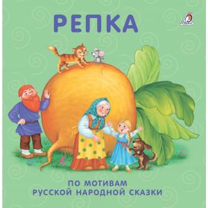 "Книжки - картонки""РЕПКА"""
